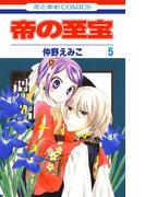 帝の至宝(5)(花とゆめコミックス)