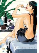 艶やかな女(HARTA COMIX)