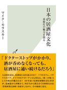 日本の居酒屋文化~赤提灯の魅力を探る~(光文社新書)