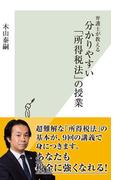 弁護士が教える 分かりやすい「所得税法」の授業(光文社新書)