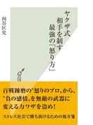 ヤクザ式 相手を制す最強の「怒り方」(光文社新書)