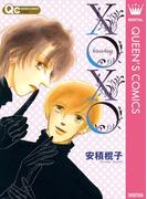 XOXO kiss & hug(クイーンズコミックスDIGITAL)