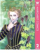 王妃マルゴ -La Reine Margot- 2(マーガレットコミックスDIGITAL)