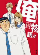 小説版 俺物語!!2(コバルト文庫)