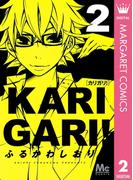 カリガリ! 2(マーガレットコミックスDIGITAL)