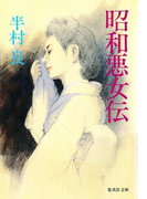 昭和悪女伝(集英社文庫)