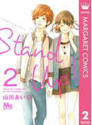 Stand Up ! 2(マーガレットコミックスDIGITAL)