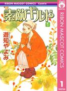 素敵ギルド 1(りぼんマスコットコミックスDIGITAL)