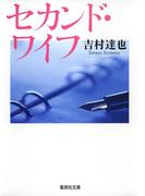 セカンド・ワイフ(集英社文庫)