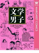 文学男子─BUNDAN─(マーガレットコミックスDIGITAL)