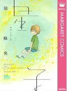 星の子(マーガレットコミックスDIGITAL)