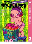 ママはテンパリスト 3(クイーンズコミックスDIGITAL)