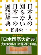 日本人の知らない 日本一の国語辞典(小学館新書)(小学館新書)