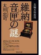 維納音匣の謎(祥伝社文庫)