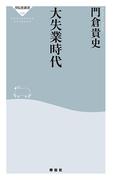 大失業時代(祥伝社新書)