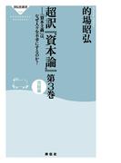 超訳「資本論」第3巻完結編(祥伝社新書)