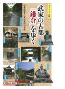 武家の古都「鎌倉」を歩く(祥伝社新書)