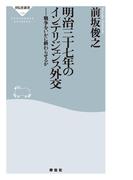 明治三十七年のインテリジェンス外交(祥伝社新書)