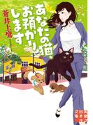 あなたの猫、お預かりします(実業之日本社文庫)