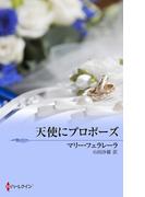 天使にプロポーズ(ハーレクイン・プレゼンツ スペシャル)
