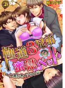 極道3兄弟の蜜獄ペット~仁義なきイジられ嫁~2(ラブきゅんコミック)