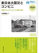 東日本大震災とコンビニ