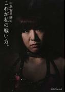 中島安里紗のこれが私の戦い方。 ピュアハート!ピュアレスリング!!ピュアウーマン!!!