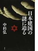 日本建国の謎に迫る
