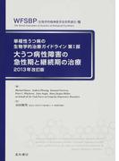 単極性うつ病の生物学的治療ガイドライン WFSBP(生物学的精神医学会世界連合)版 2013年改訂版 第1部 大うつ病性障害の急性期と継続期の治療