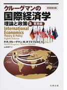 クルーグマンの国際経済学 理論と政策 上巻 貿易編