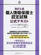 個人情報保護士認定試験公式テキスト 一般財団法人全日本情報学習振興協会公式認定 改訂4版