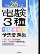 電験3種科目別直前予想問題集 平成26年版