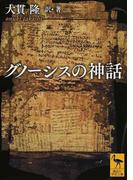 グノーシスの神話 (講談社学術文庫)(講談社学術文庫)