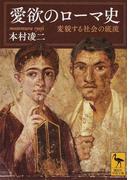 愛欲のローマ史 変貌する社会の底流 (講談社学術文庫)(講談社学術文庫)