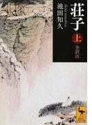 荘子 全訳注 上 (講談社学術文庫)(講談社学術文庫)