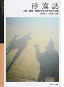 砂漠誌 人間・動物・植物が水を分かち合う知恵 (国立科学博物館叢書)