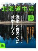 北海道生活 2012年1-2月号