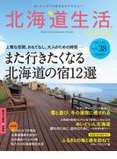 北海道生活 2013年12―1月号