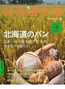 北海道生活 2013年9―10月号