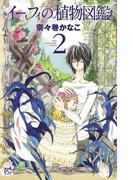 イーフィの植物図鑑 2(ボニータコミックス)