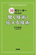 【期間限定価格】30代リーダーのための聞く技術・伝える技術(中経出版)