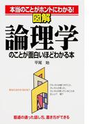 図解 論理学のことが面白いほどわかる本(中経出版)