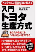 トヨタの元工場責任者が教える 入門 トヨタ生産方式(中経出版)