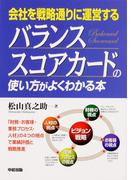 バランス・スコアカードの使い方がよくわかる本(中経出版)