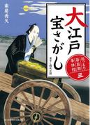 おっとり若旦那 事件控(三) 大江戸宝さがし(新時代小説文庫)