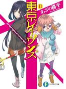 東京レイヴンズ11 change:unchange(富士見ファンタジア文庫)