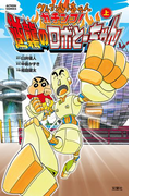 クレヨンしんちゃん ガチンコ!逆襲のロボとーちゃん(上)(アクションコミックス)