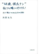 """""""48歳、彼氏ナシ"""" 私でも嫁に行けた! オトナ婚をつかみとる50の法則(文春e-book)"""