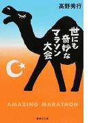 世にも奇妙なマラソン大会 (集英社文庫)(集英社文庫)