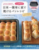日本一簡単に家で焼けるパンレシピ パン型付き!